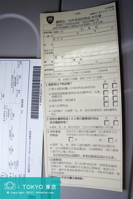 【走走東京】松山羽田機場二三事