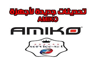 تحديثات جديدة لاجهزة AMIKO