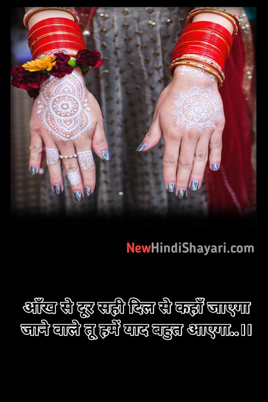 sad Shadi Vidai Shayari