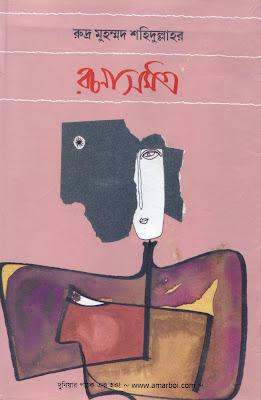Rudra Mohammad Shahidullah - Kabita Samagra 2 in pdf