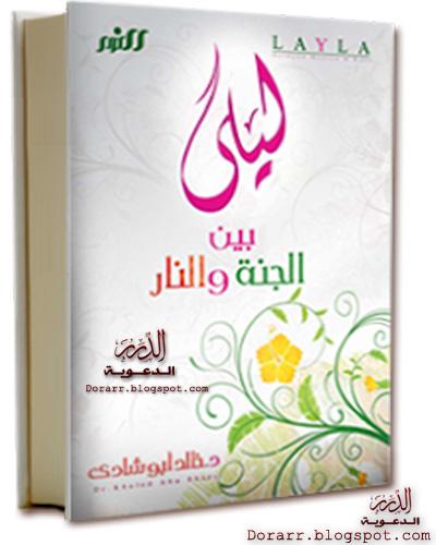 كتاب من الطارق خالد ابو شادى pdf