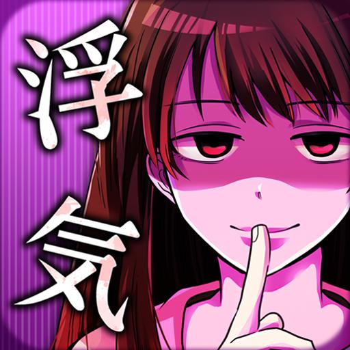 街机の浮気したら死んだ…恋愛謎解きチャットゲームでアナタもリア充? LOGO-HotApp4Game