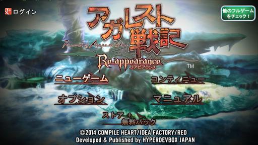 RPG アガレスト戦記 screenshot 4