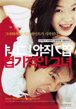 My Sassy Girl - Cô nàng ngổ ngáo (2001)