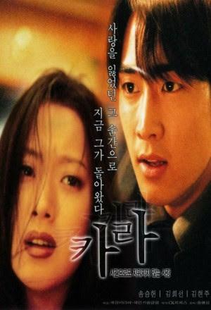 Calla – 카라 (1999)