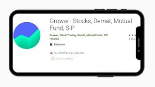 Groww App  पैसे कमाने वाला ऐप