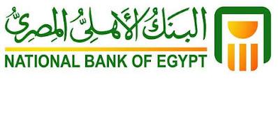فروع البنك الاهلي المصري «NBE» في القاهرة | مواعيد العمل, رقم خدمة العملاء