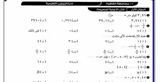 252 سؤال اختيار بين متعدد فى الرياضيات للصف الخامس الابتدائى ترم اول