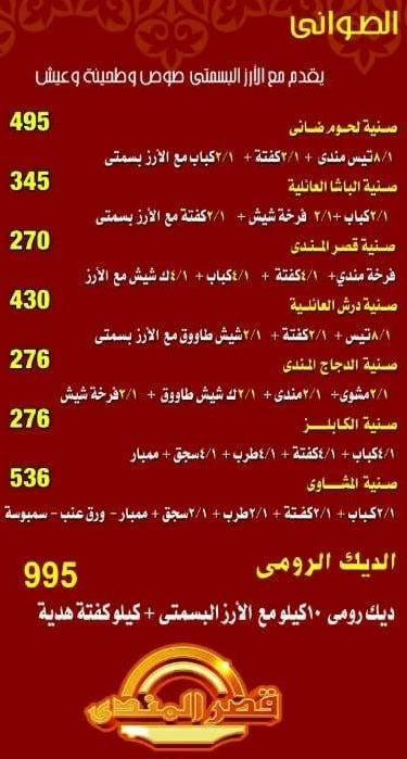 اسعار قصر المندي