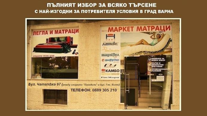 варна матраци Маркет матраци Варна   Google+ варна матраци