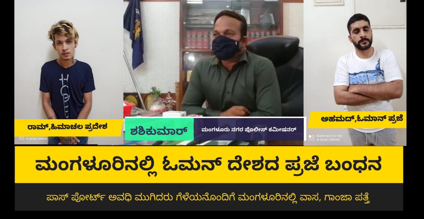 Mangalore; ಶ್ರೀಲಂಕದ 38 ಮಂದಿ ಬಳಿಕ ನಗರದಲ್ಲಿ ಅನಧಿಕೃತ ವಾಸವಿದ್ದ ಓಮನ್ ಪ್ರಜೆ ಬಂಧನ- ಈತನ ಕಥೆಯೆ ಬೇರೆ - (VIDEO)