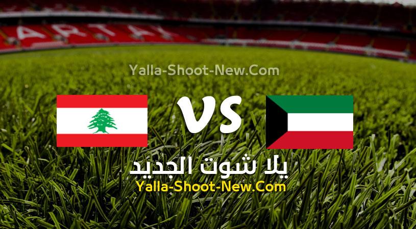 مباراة الكويت ولبنان