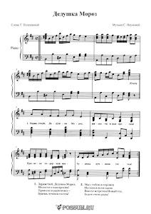 """Песня """"Дедушка Мороз"""" Музыка С. Наумовой. Слова Т. Полежаевой."""