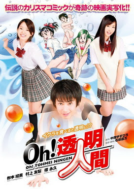 [MOVIES] Oh!透明人間 (2010)