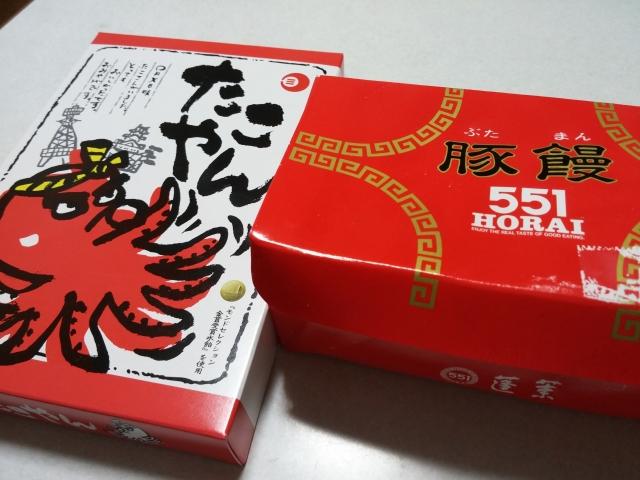 保護中: 大阪のお土産と忘れたい忘れ物。