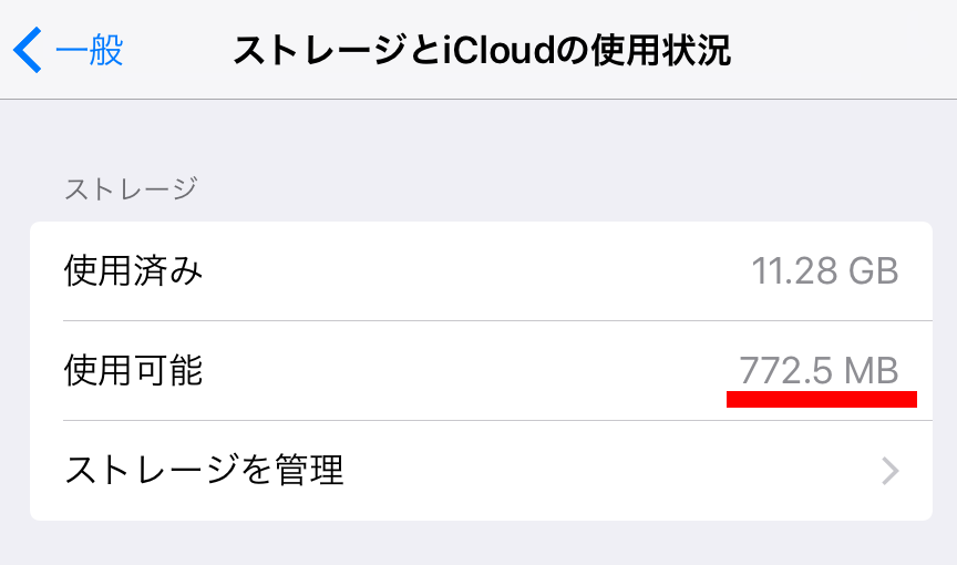 iphone ストレージ 増やし 方