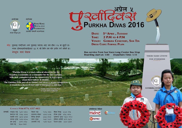 Purkha Diwas 2016 (Upcoming Event)