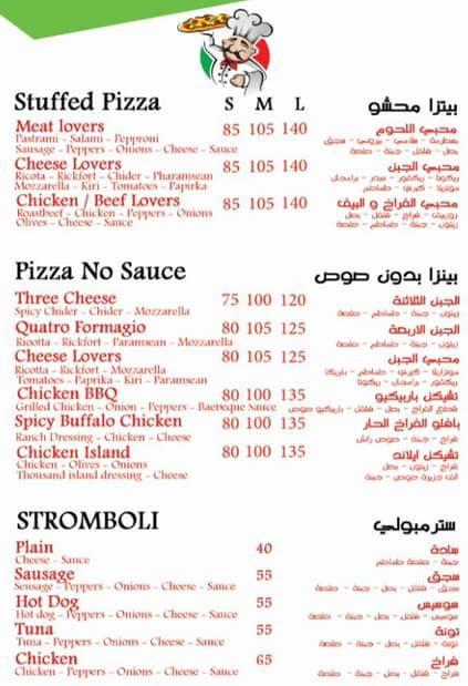 اسعار بيتزا دي نابولي