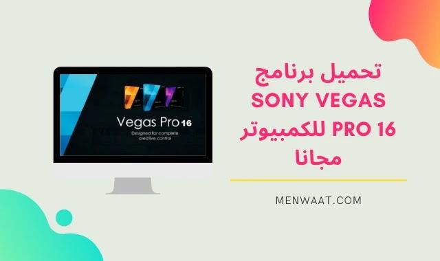تحميل أقوى برامج تعديل وصناعة الفيديو للكمبيوتر مجانا Sony Vegas Pro 16