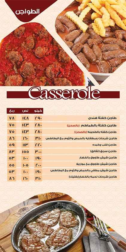 منيو مطعم شامينا 4