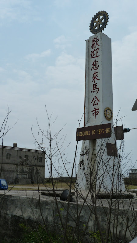 TAIWAN Archipel de Peng Hu - P1120579.JPG