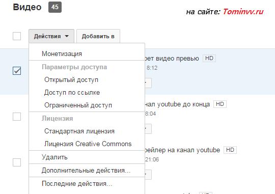 Панель управления видео
