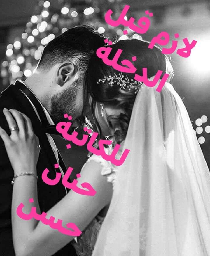 رواية لازم قبل الدخلة الجزء الخامس للكاتبة حنان حسن