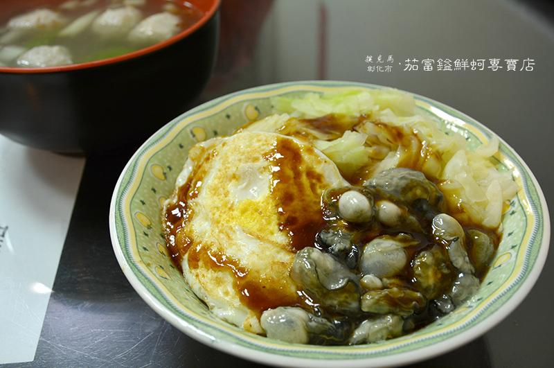 笳富鎰鮮蚵專賣店蚵仔蓋飯