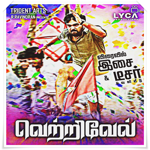 Vetrivel Movie Songs