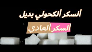 السكر الكحولي .. سكر الكحول بديل السكر العادي