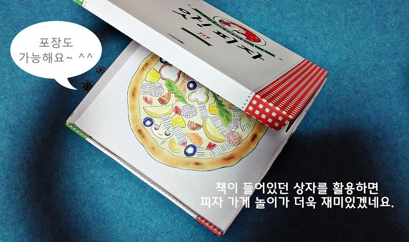 앗! 피자