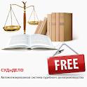 СУДиДЕЛО Адвокат Юрист icon