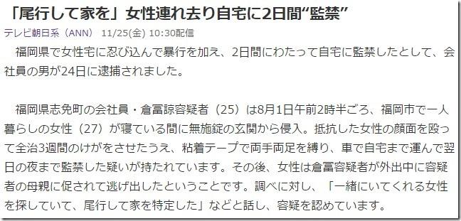 倉冨諒a02