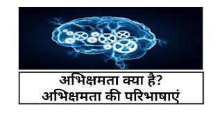 अभिक्षमता क्या है? अभिक्षमता की परिभाषाएं What is Aptitude-Defination of aptitude in hindi
