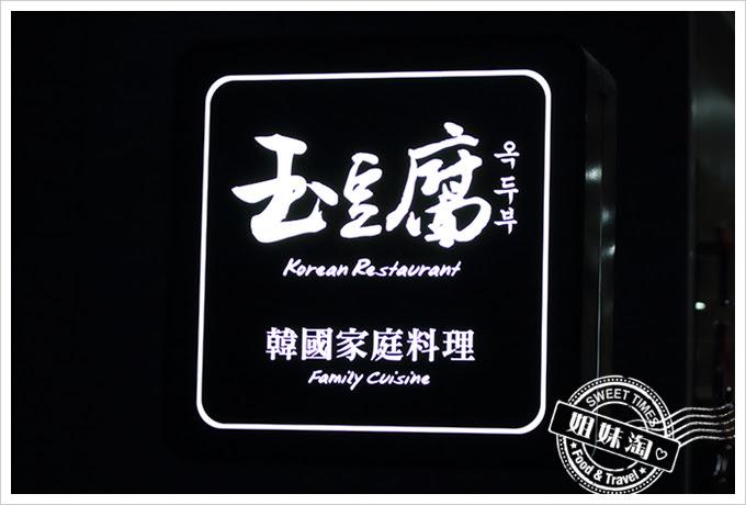 玉豆腐環境2