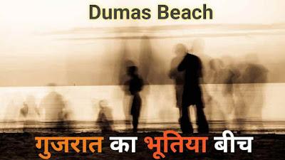 डुमस बीच - एक भूतिया जगह   Dumas Beach In Hindi