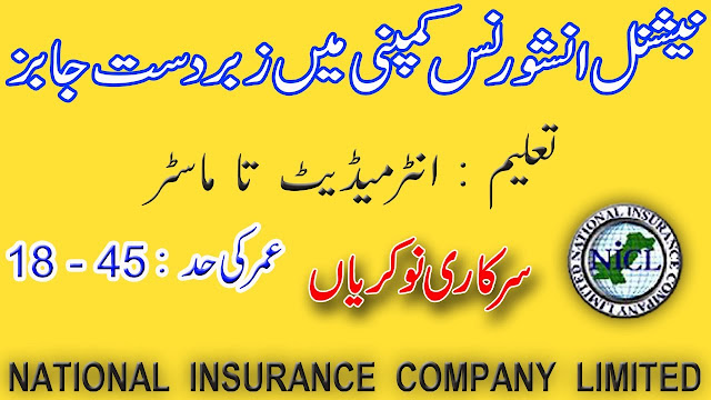 National Insurance Company Jobs 2021