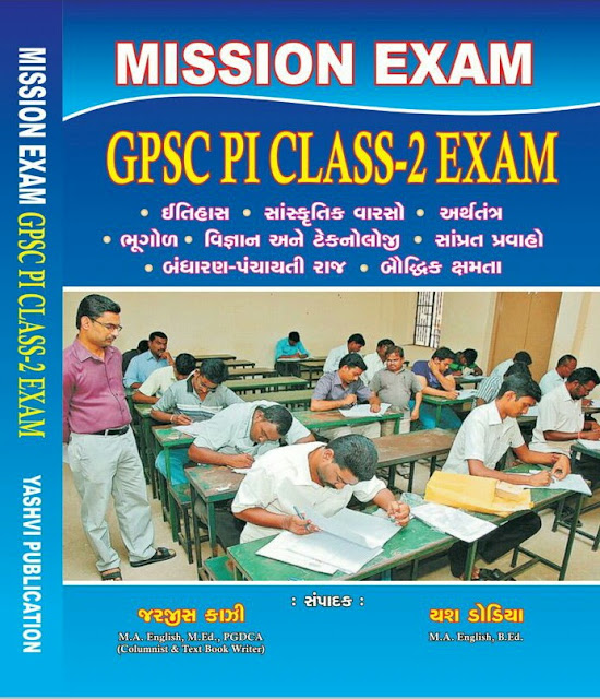 http://pibookonline.blogspot.in/2017/08/gpsc-class-2-pi-by-mission-exam-team.html?m=1