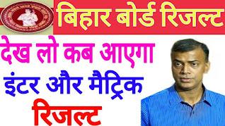 BSEB Bihar Result 2021 Date: अप्रैल के प्रथम सप्ताह में आएगा मैट्रिक और इंटर का रिजल्ट