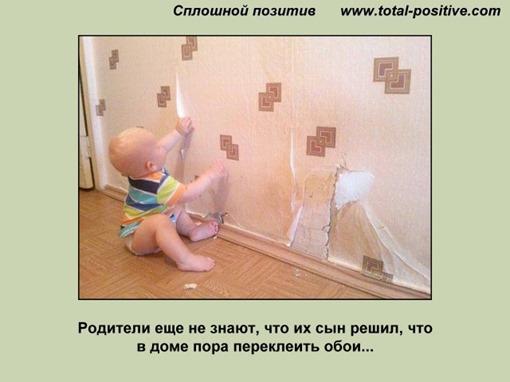 Малыш обдирает обои со стены