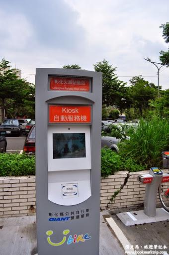YouBike微笑單車Kiosk自動服務機