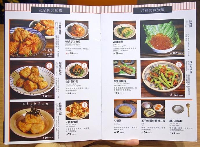 12 開丼 燒肉 丼飯 地表最強燒肉丼