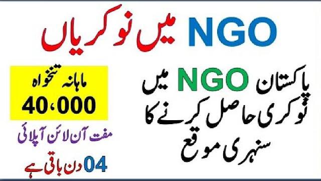 National Level NGO Jobs 2021