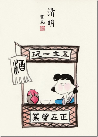 Peanuts X China Chic by froidrosarouge 花生漫畫 中國風 by寒花  Lucy Qing Ming 清明