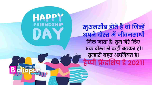 Friendship Day 202 Messages