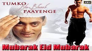 DJ AJAY ETAWAH 9149231571: Eid Mubarak Mubarak Eid Mubarak DJ Ajay