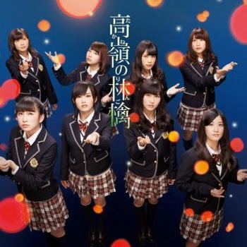 [MUSIC VIDEO] NMB48 – 高嶺の林檎 (All Type) (2014/3/26)
