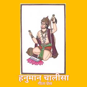 Hanuman Chalisa With Hindi { Gita Press }(हनुमान चालीसा)