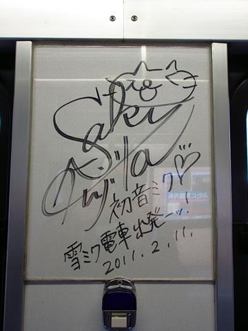 札幌市電 3302号「雪ミク電車2016」 その11