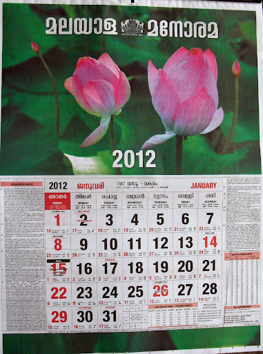 Manorama Calendar 2012 Pdf Download/page/2 | Search Results | Calendar ...